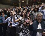 美国去年总统大选后,移民申请入籍人数激增,二十年来首见,今年归化人数可望超过去年创下的十年新高。(MANDEL NGAN/AFP/Getty Images)