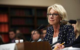 美教育部出台學貸免責新規 保護學生利益