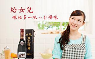 台灣味手路菜 媽媽有交代 多一味差很大