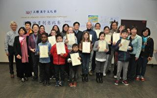 法国亭林中文学校举办汉字创意绘画比赛