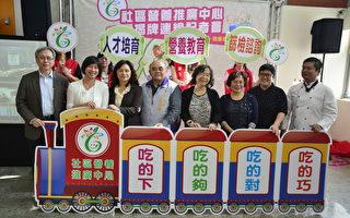 邁向營養新時代 中市社區營養中心揭牌