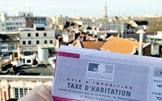 居住在法國的華人,您上繳今年的居住稅了嗎?11月15日是非互聯網方式繳納居住稅的最後一天,過時未交款的話可能要付10%居住稅金額的罰款。(PHILIPPE HUGUEN/AFP/Getty Images)