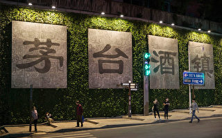 贵州茅台的股价暴涨,市值突破9000亿,成各界关注焦点。(Photo by Kevin Frayer/Getty Images)