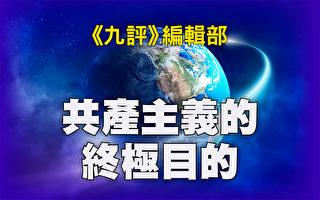 【共产主义的终极目的】之廿九 把人变非人(下)