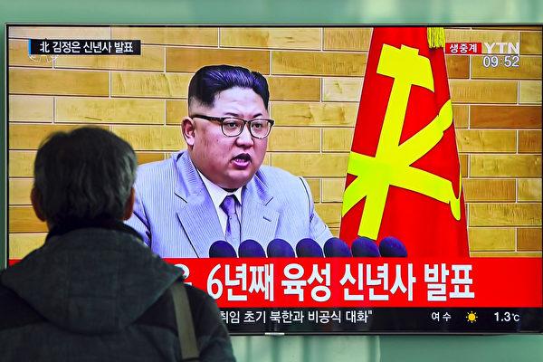 金正恩与韩国对话为哪般? 专家:占领韩国