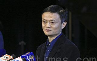 北京施压 马云创办的湖畔大学暂停招生