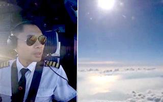 一位机长拍下了只有飞行员才能看到的奇妙风景