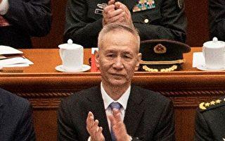 分析:刘鹤若成副总理 习将再破惯例