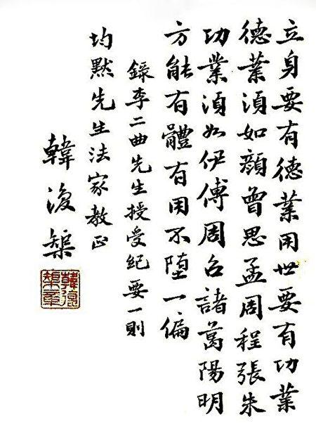 韓復榘書法。(公有領域)