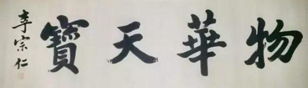 李宗仁書法。(公有領域)