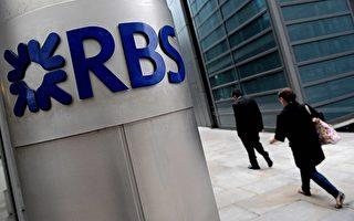 職員偽造顧客簽名英國RBS銀行陷醜聞