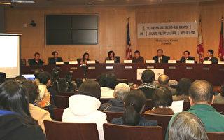 華府研討會 聚焦《共產主義終極目的》與退黨