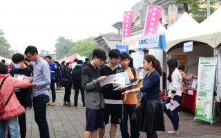 中正大学就业博览会23日登场 释出7700职缺