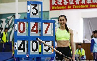 台撐竿跳美少女破14年全國紀錄 亞運也達標