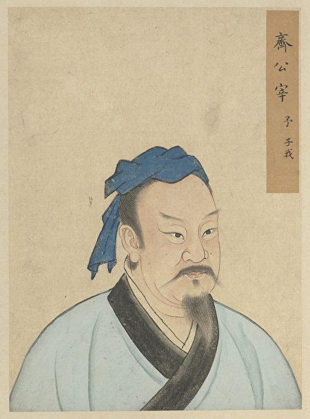 """宰予是孔子的学生,口才很好。图为《至圣先贤半身像‧宰予》。(<a href=""""http://painting.npm.gov.tw/Painting_Page.aspx?dep=P&PaintingId=18086"""">国立故宫博物院提供)"""