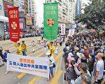 2018年3月23日,在大紀元退黨網站上聲明退出中共黨、團、隊組織的人數突破三億。圖為香港法輪功學員3月18日舉行慶祝三億人退出中共組織的大遊行。(李逸/大紀元)