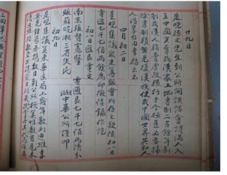 中華公所主席伍銳賢出示中華公所檔案照說明,1911年3月29日黃花崗起義當天,孫中山來到中華公所原址,也就是勿街16號發表演講。