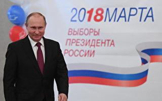 俄罗斯大选普京获胜 得票约76.67%