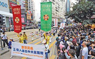 【特稿】三億人三退 解體中共復興中華