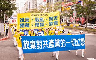 聲援三億退黨活動 立委:中國人已覺醒