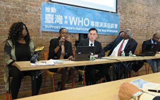 挺台參與WHO 紐約台僑與國際醫界發聲