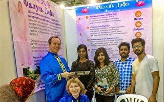 法轮功学员参加俄罗斯医保展 主办方颁奖致谢