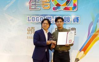 社會住宅LOGO頒獎 葉俊榮:建立正面形象