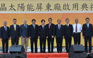 台灣能源轉型強心針 元晶太陽能模組廠啟用