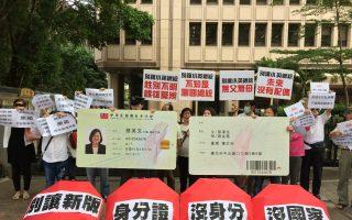 台新版身份证 民团吁保留配偶、性别、父母栏