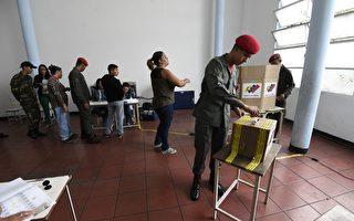 委國大選舞弊 馬杜羅連任 歐美拒絕承認