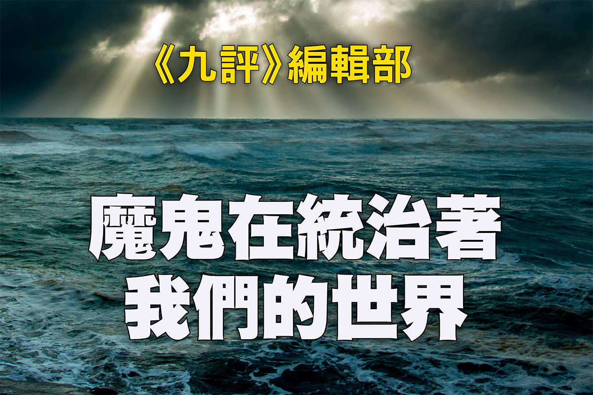 魔鬼在統治著我們的世界(9)——信仰篇(2)