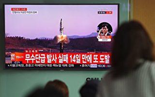 五角大楼强势评估报告:朝鲜不会轻易弃核