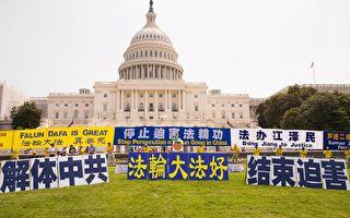 美議員發起932號決議案 聲援中國退黨大潮