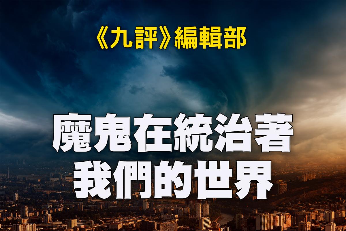 魔鬼在統治著我們的世界(14)——經濟篇(上)(1)
