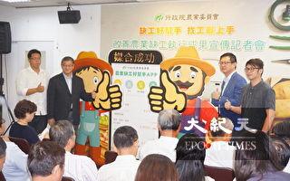 台农委会推农工媒合APP 日薪上看2000