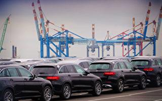 德國建議歐盟取消對美國汽車的10%征稅