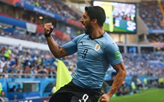 乌拉圭1:0击败沙特 与俄罗斯双双晋级