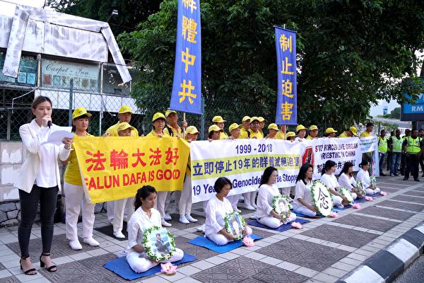 马来西亚法轮功学员中领馆前呼吁制止迫害