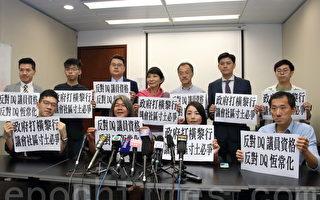 抗议中共打压 香港周六集会反DQ议员