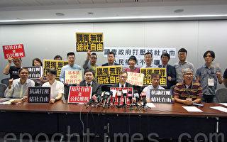 香港60團體譴責打壓結社自由 倡先取締共產黨