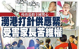 大陆孩童涌港打疫苗 香港恐现供应紧缺