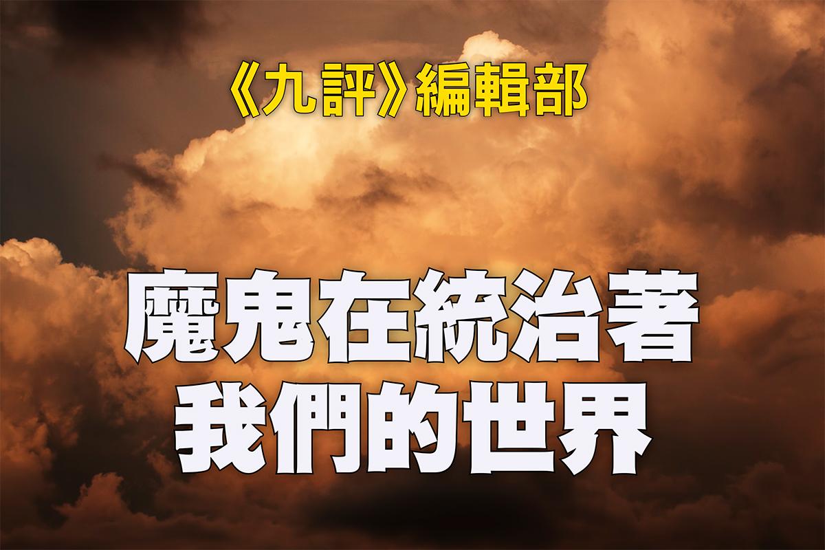魔鬼在統治著我們的世界(20)——媒體篇(2)