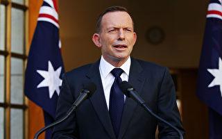 应对中共挑战 澳洲前总理吁区分党国与人民