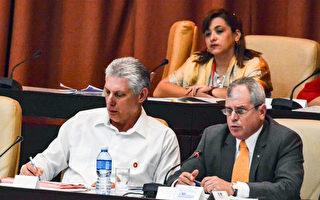 古巴修宪 新草案承认私有财产 弃共产主义