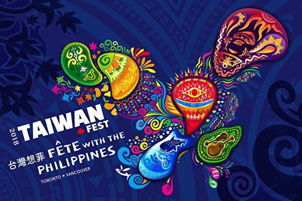 2018年加拿大台灣文化節宣傳海報。(主辦方提供)