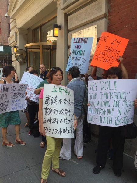 很多华人在纽约市做家庭护理工作,29日到州最高法院门前抗议。