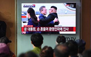 金正恩的拥抱? 让一些韩国人深感不安