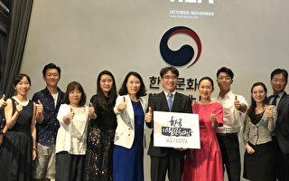 「南韓十月」逾三十場文化活動