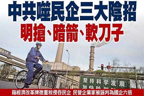 转产口罩惹祸上身 江西民企老板遭跨省拘押