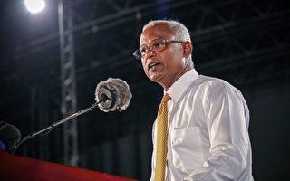 【新闻看点】马尔代夫变天 中共影响力受挫